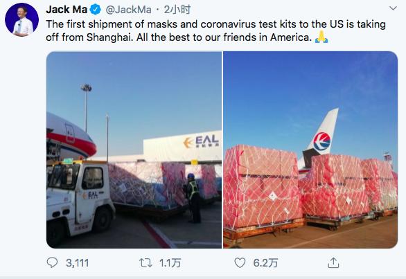 马云首条推文称援美物资已发出 美国网友:谢谢您的慷慨图片