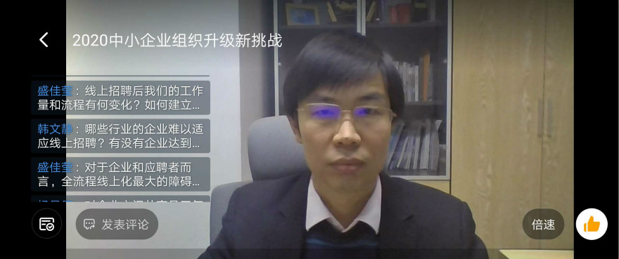 猎聘网副总裁胡海峰:2020年中小企业应如何面对组织升级新挑战?