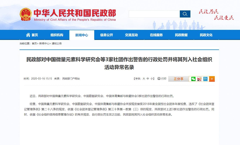 民政部:對3家社團作出正告的行政處分圖片