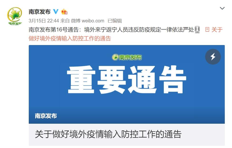 南京市发布重要通告:境外回南京人员违反防疫规定一律依法严处图片