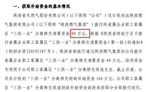 """陕天然气收到企业职工家属区""""三供一业""""分离移交补助资金40万元"""