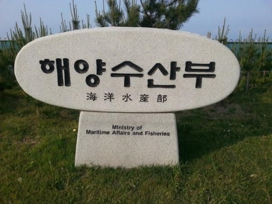资料图:韩国海洋水产部