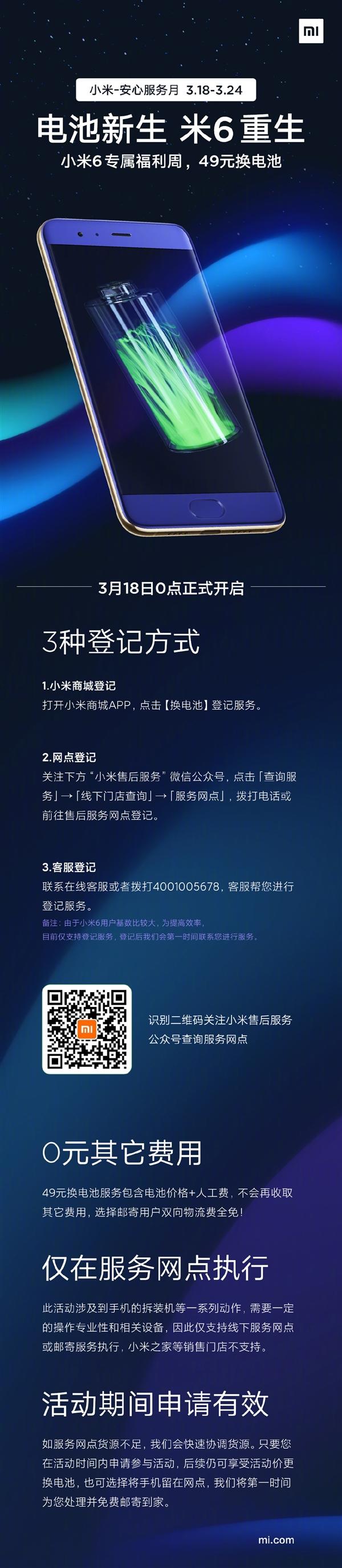 再战一年!小米6获新生:官方推出49元换电池服务