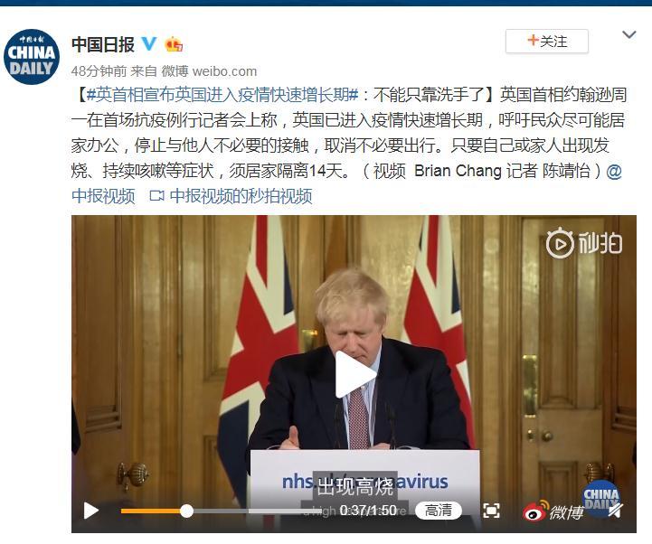 英首相宣布英国进入疫情快速增长