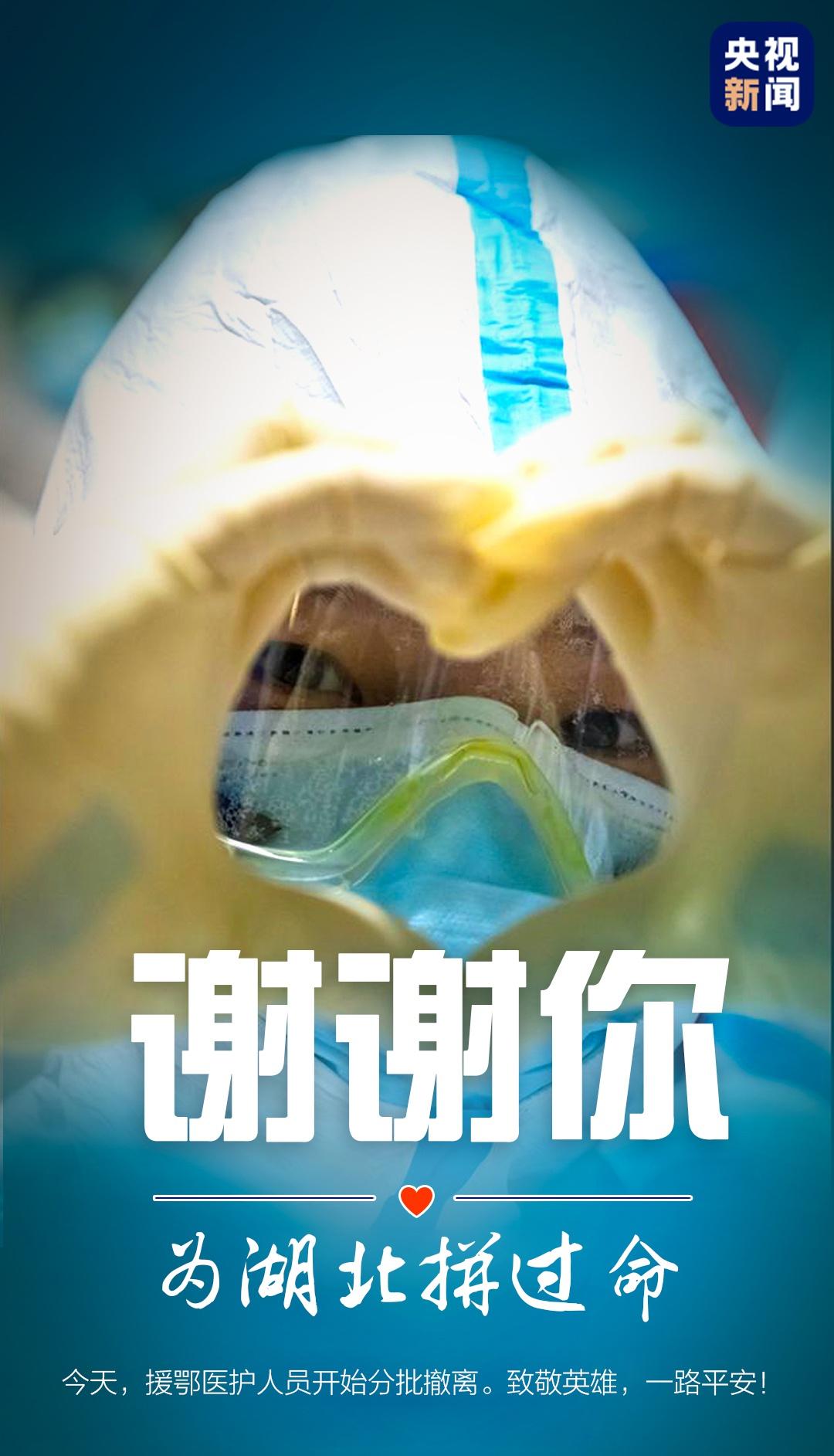 """""""谢谢你为湖北拼过命"""" 各地医疗队开始有序撤离图片"""