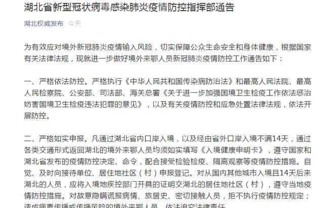 自3月15日起至今,内地已有10省(直辖市)宣布对入境人员集中隔离14天图片