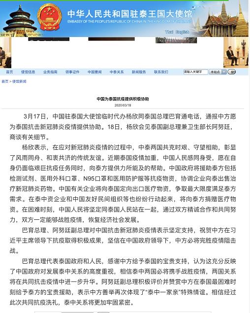 中国为泰国抗疫提供积极协助 巴育总理:感谢中方宝贵支持图片