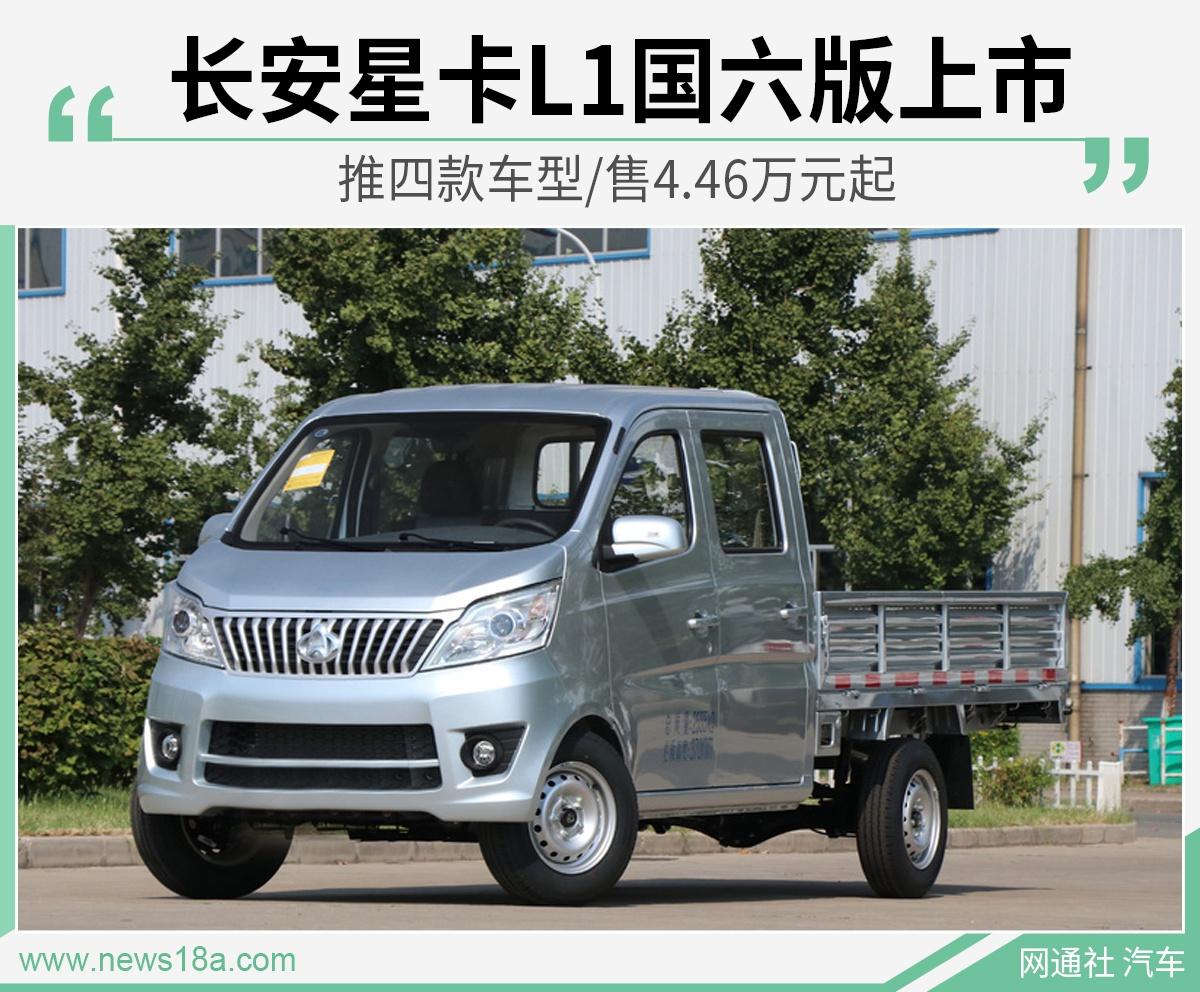 长安星卡L1国六版上市 推四款车型