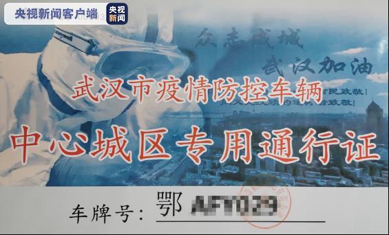 伪造疫情防控车辆通行证 湖北武汉两名嫌疑人被刑拘图片
