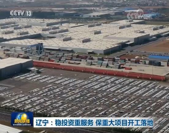 辽宁:稳投资重服务 保重大项目开工落地图片