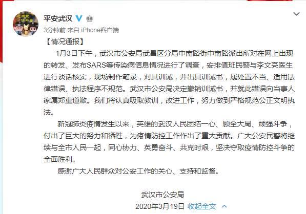 武汉公安:撤销对李文亮医生的训诫书,向其家属郑重道歉图片