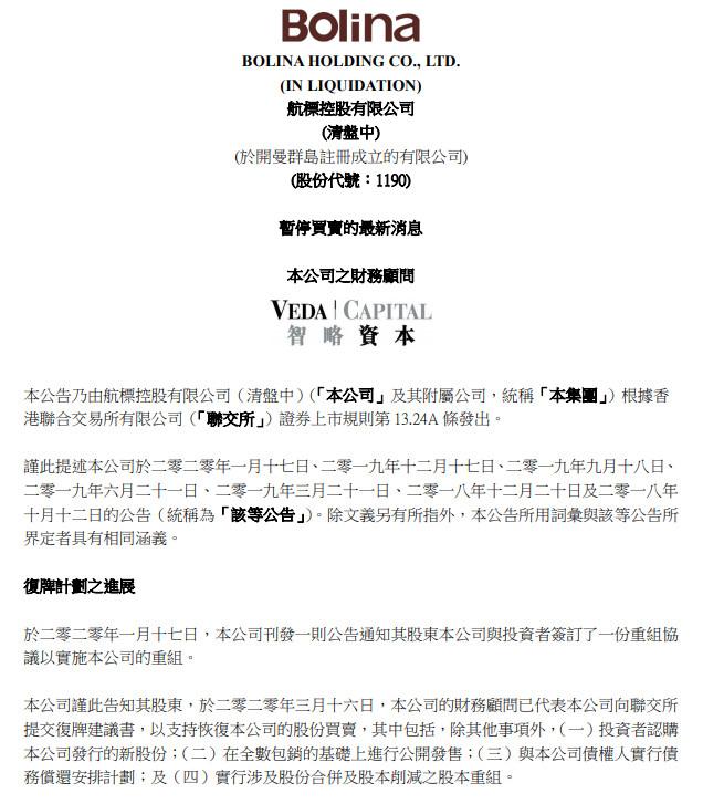 快讯:航标控股于3月16日向香港联交所提交复牌建议书