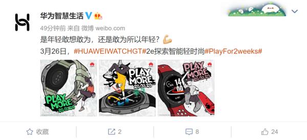 华为WatchGT2e全新特性曝光暗示续航可长达2周?