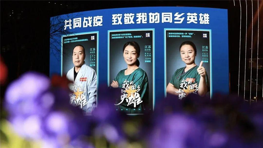 △南京在鼓楼广场、凤凰国际书城等主要商圈展播援鄂医护人员代表海报照片。