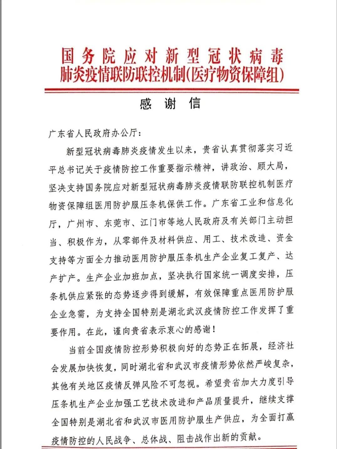 蓝冠:国务蓝冠院发文点赞战疫中的东莞担当图片
