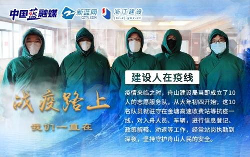 浙江建设人在疫线第十二期图片