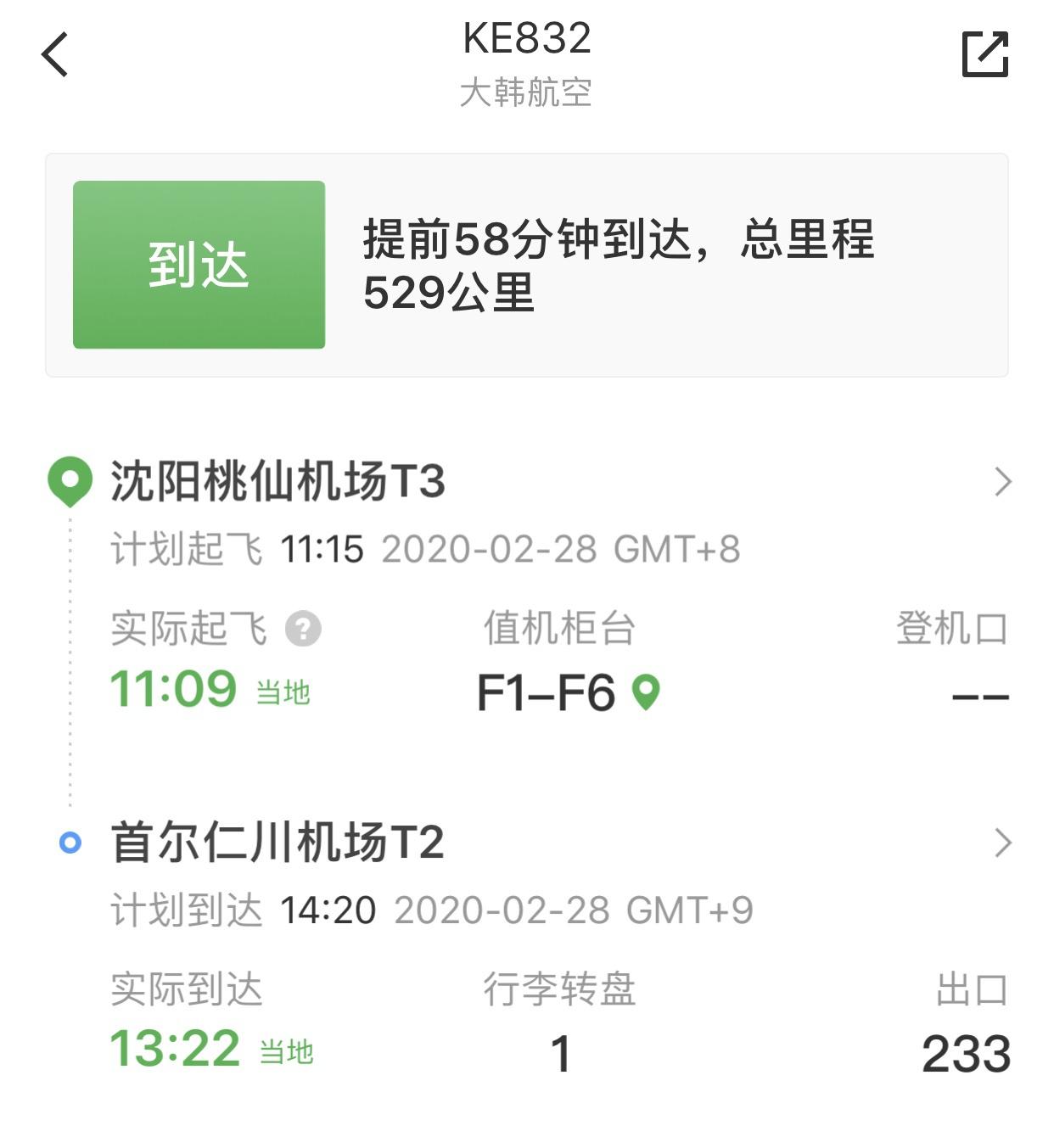 辽宁籍留学生在韩国确诊,中国18名密切接触者暂无异常图片