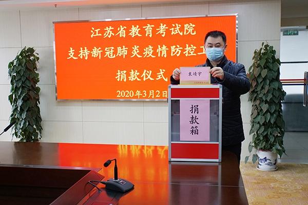 """江苏省教育考试院捐款援助注重""""三个结合""""图片"""
