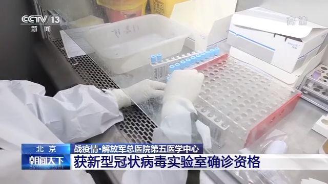「蓝冠」家新型蓝冠冠状病毒实验室诊断确诊实验图片