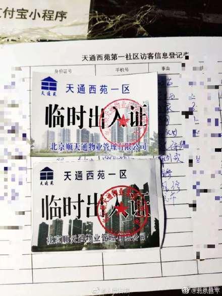 伪造北京天通苑社区出入证,6名涉案人员被行政拘留!
