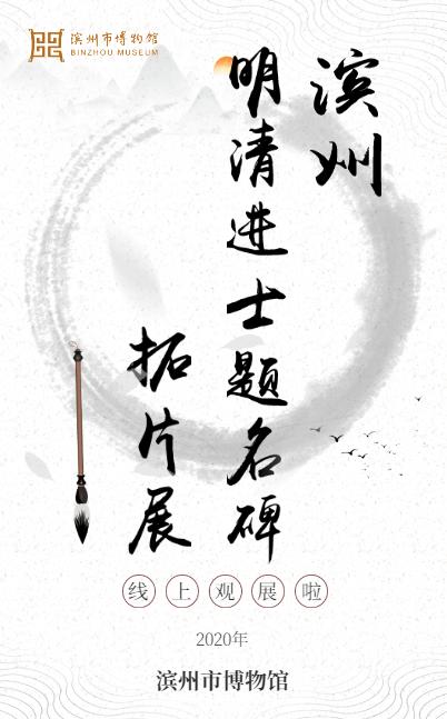 H5||滨州市博物馆邀您线上看展览——滨州明清进士题名碑拓片展