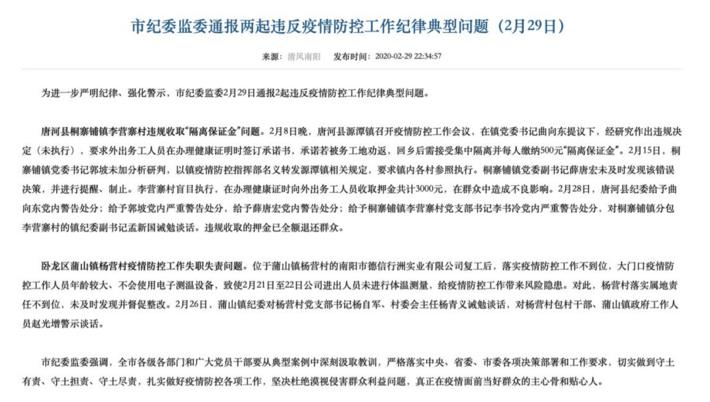 """新京报:违规收取防疫""""隔离保证金"""",是给抗疫抹黑图片"""