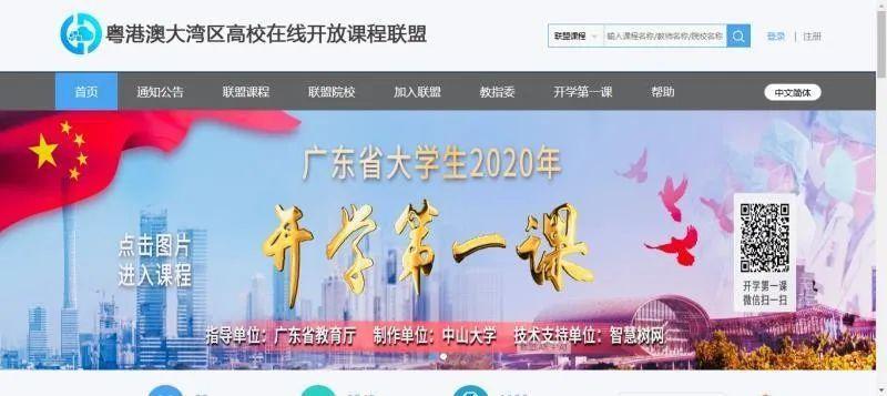 广东省大学生开学第一课正式上线!多方联动, 全力保障新学期在线教学工作顺利开展