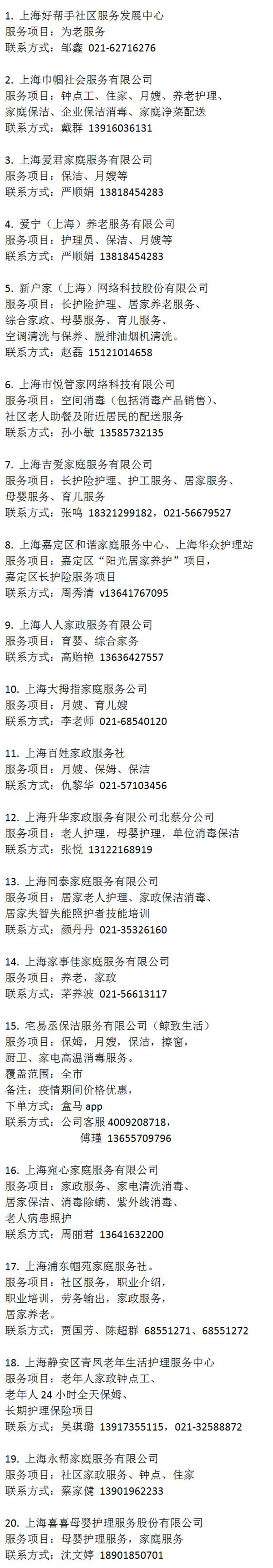 上海首批60家复工家政企业名单公布,复工要求四个100%图片
