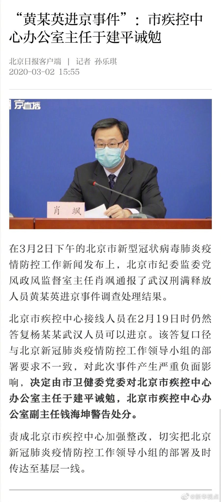 """""""黄某英进京事件"""":北京市疾控中心办公室主任于建平诫勉图片"""
