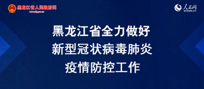 龙煤集团广大党员踊跃捐款助力抗击疫情