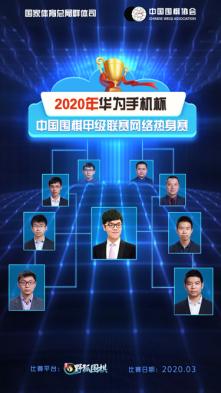 华为手机杯中国围甲网络联赛热身赛开启,科技与传统文化再度融合