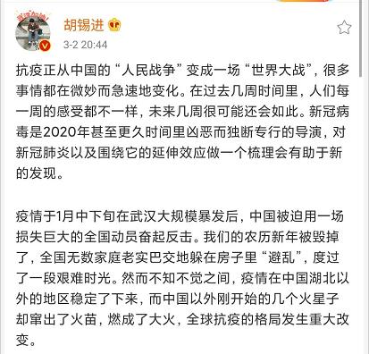 如果这一步走不好 中国抗疫付出的巨大代价都白费图片