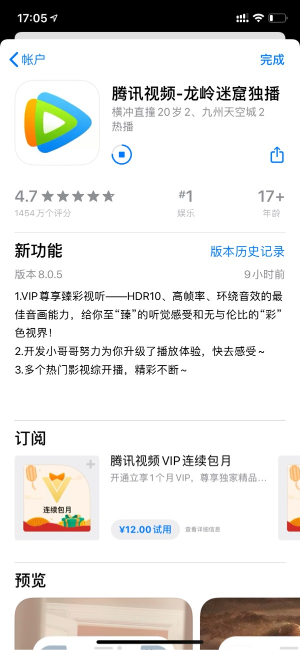 iOS版腾讯视频App获版本更新:加入HDR 10、高帧率支持