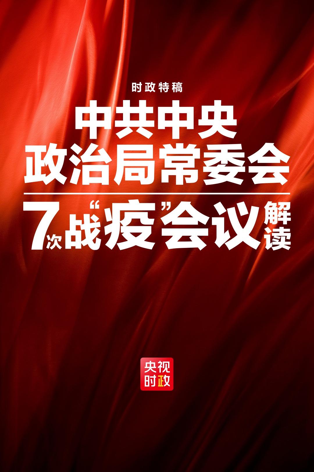 54天7次中央政治局常委会会议,读懂中国疫情防控阻击战图片