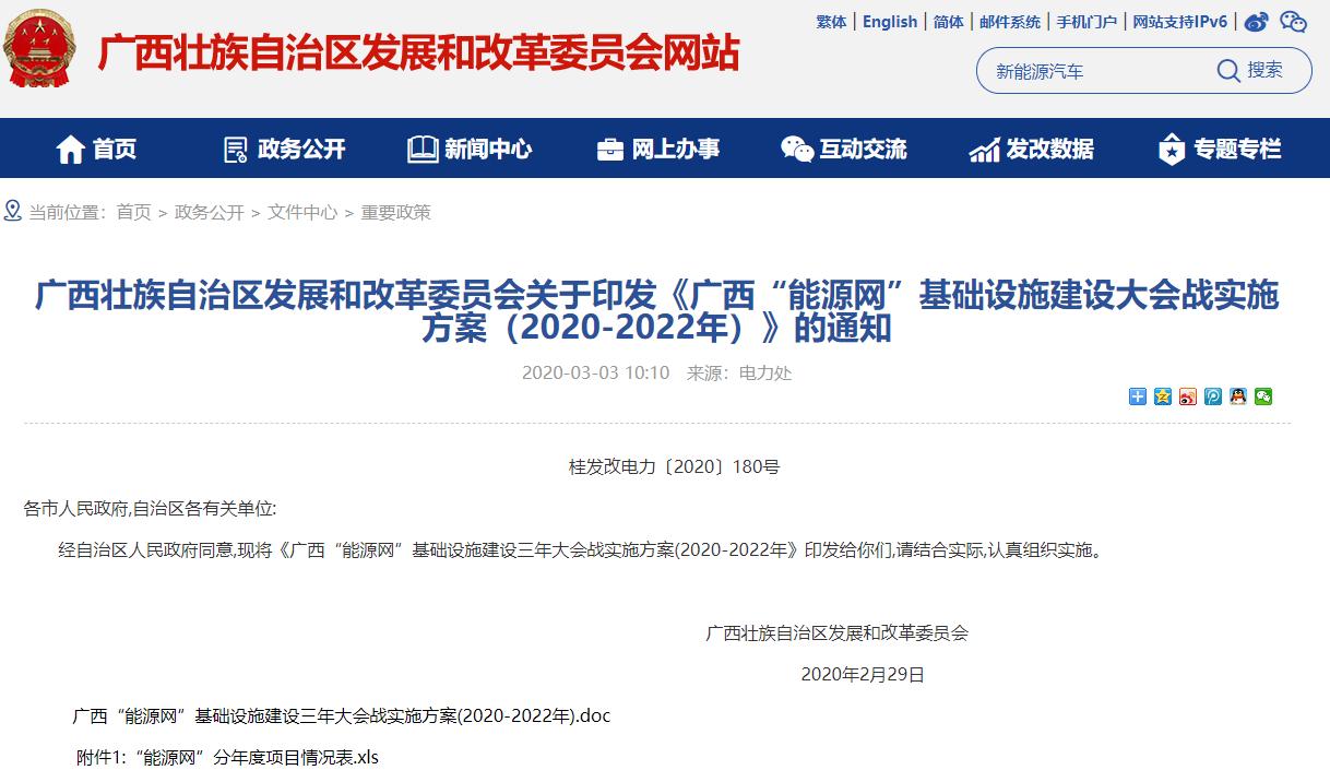 广西拟三年投资13.94亿元新建新能源汽车充电桩20335个