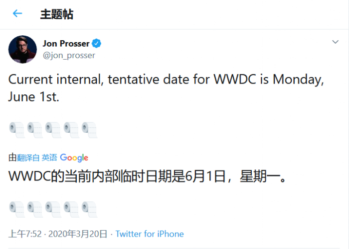 [图]WWDC开幕时间初定6月1日 5G版iPad Pro年底前上市