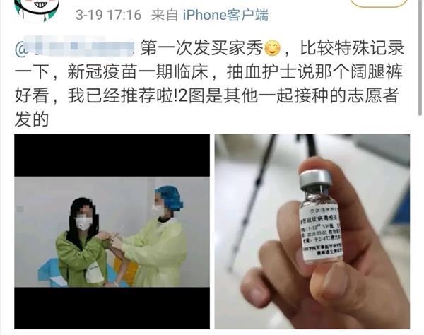 中国重组新冠疫苗注射入体108人:3组志愿者每组36人