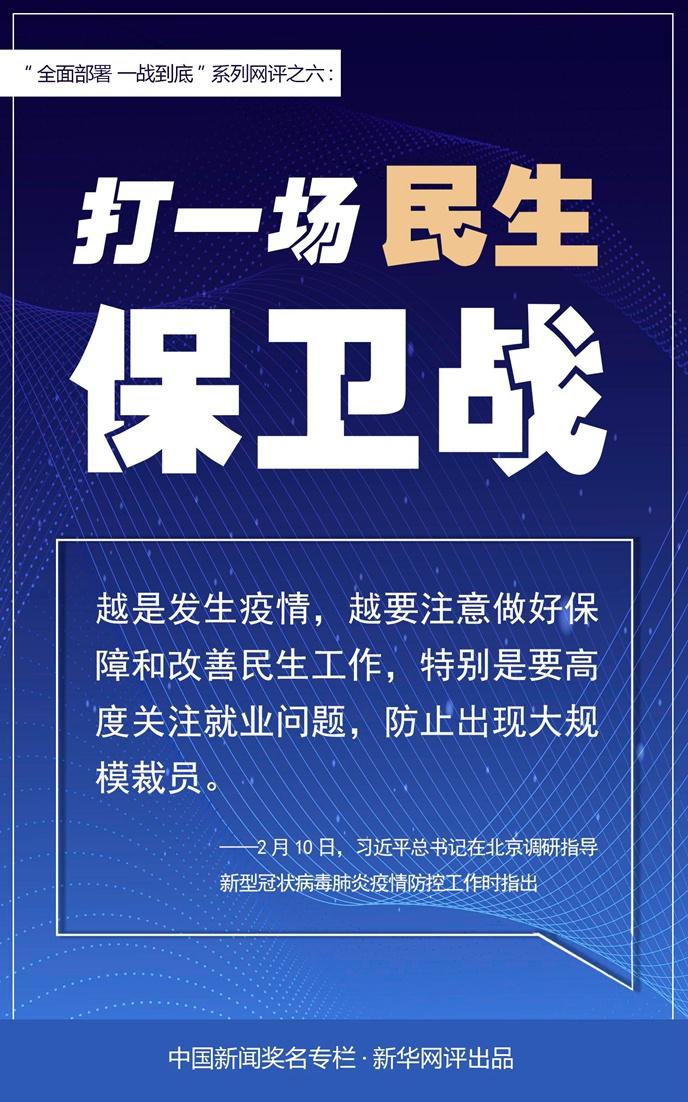 新华网评:打一场民生保卫战图片