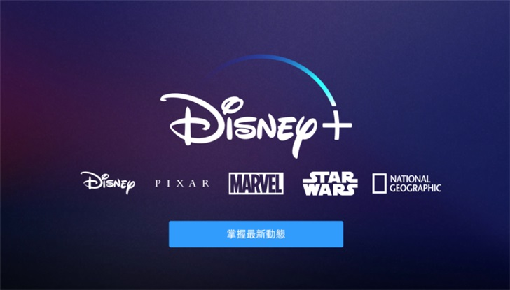 迪士尼:将暂时减少流媒体平台Disney+的带宽使用