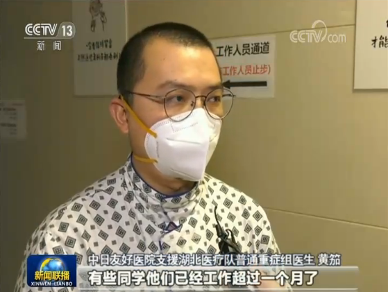 黄笳:第一时间 我报名回武汉抗疫图片
