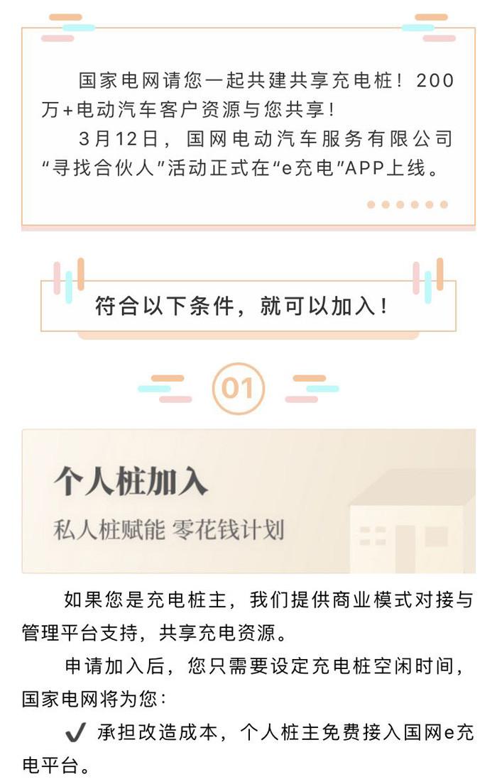 """国家电网""""寻找合伙人""""活动(图片来源于电网头条)"""