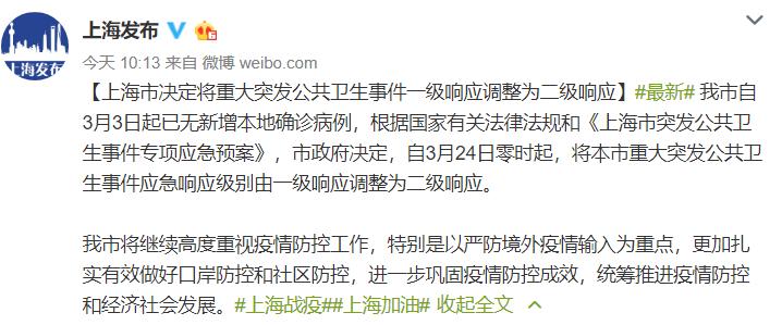 27省区市下调应急响应级别,京津冀鄂仍为一级图片