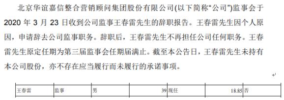 华谊嘉信监事王春雷辞职 2018年薪酬为19万元