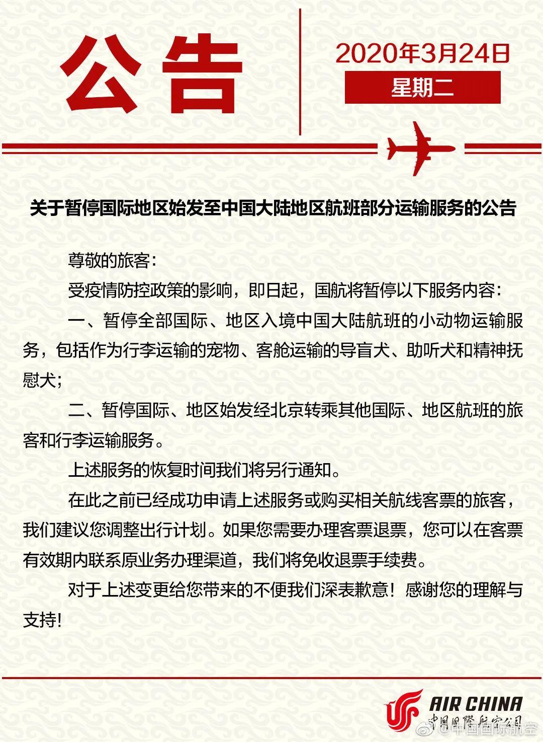 国航暂停国际、地区始发经北京转乘其他国际、地区航班的旅客和行李运输服务