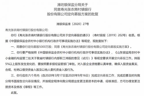 快讯|寿光张农商村镇银行定向募股5000万股获批