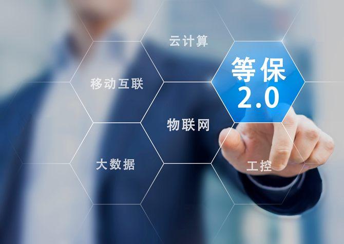 阿里云率先通过基于等保2.0的物联网安全评估 企业用户可实现快捷合规