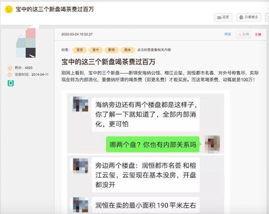 """深圳云玺等楼盘作妖:订房要收""""喝茶费"""" 动辄百万"""
