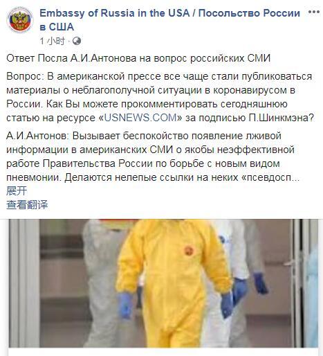 (俄驻美使馆脸书截图)