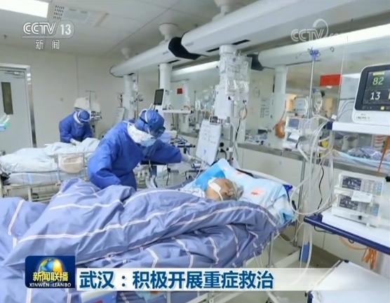 武汉:积极开展重症救治图片