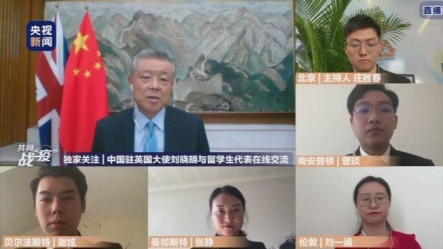 中国驻英大使刘晓明:面对种族歧视需加强自我保护及时反馈情况 使领馆将出面交涉图片